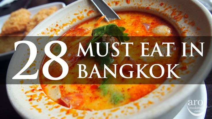 Viewed and trusted by millions to be an authority in Bangkok, check out our 28 Must Eat and Try Food in Bangkok! We help make your planning easier!