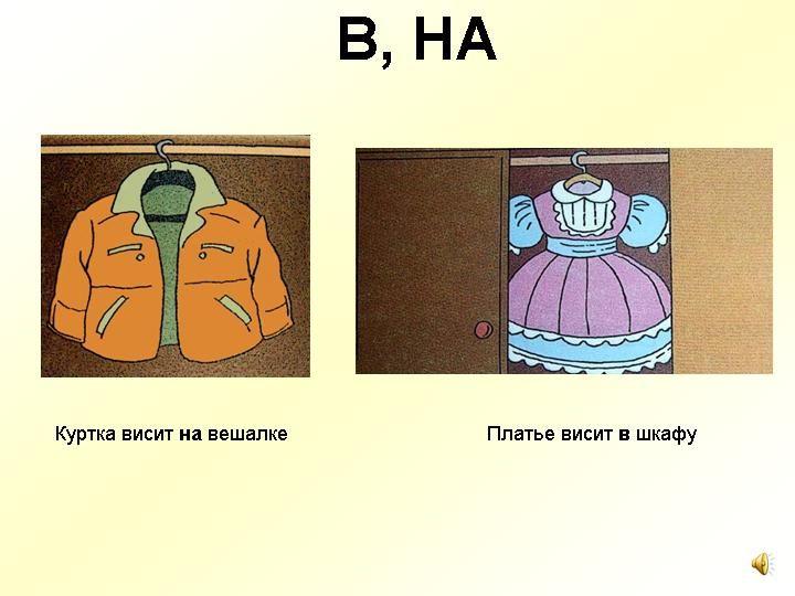 В, на Het jasje hangt aan een kleerhanger. De jurk hangt in de kast.