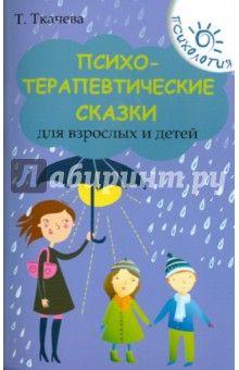 Татьяна Ткачева - Психотерапевтические сказки для взрослых и детей обложка книги