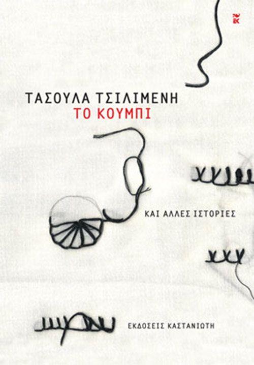 13 διηγήματα μικρής φόρμας περιλαμβάνει το καινούριο βιβλίο της καθηγήτριας του Πανεπιστημίου Θεσσαλίας Τασούλας Τσιλιμένη, που μόλις κυκλοφόρησε από τις Εκδόσεις Καστανιώτη.