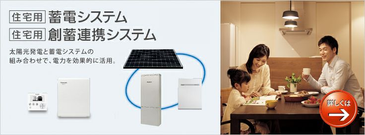 蓄電システム・創蓄連携システム