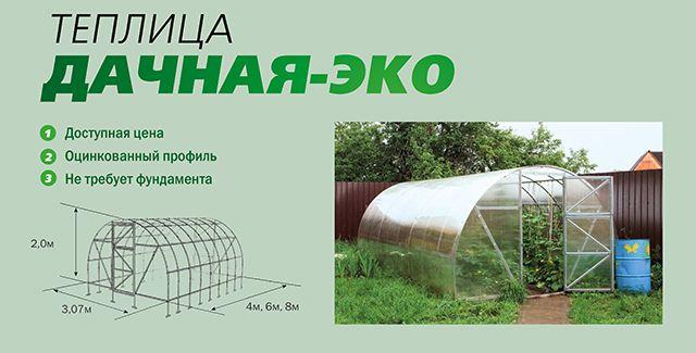 Теплица Дачная-Эко, из поликарбоната, идеальный вариант для вашего хозяйства. Купить теплицу из поликарбоната от производителя. Ростовская область