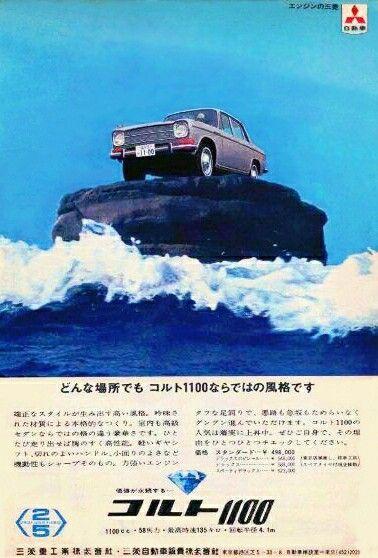 Mitsubishi Colt1100