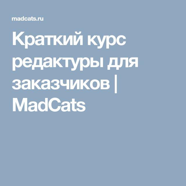 Краткий курс редактуры для заказчиков   MadCats