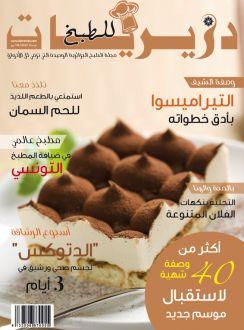 Dzeriet En Cuisine en arabe N°15