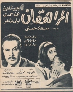Vintage Egyptian Movie poster+++ EMAD HAMDI WAS AN ACCOUNTANT AT STUDIO MESR.  EMAD HAMDI AND SAMIA GAMAL HID THEIR BIRTH TOWN, EKHMIM, IN MID UPPER EGYPT. A VERY CONSERVATIVE BACKWARD TERRITORY