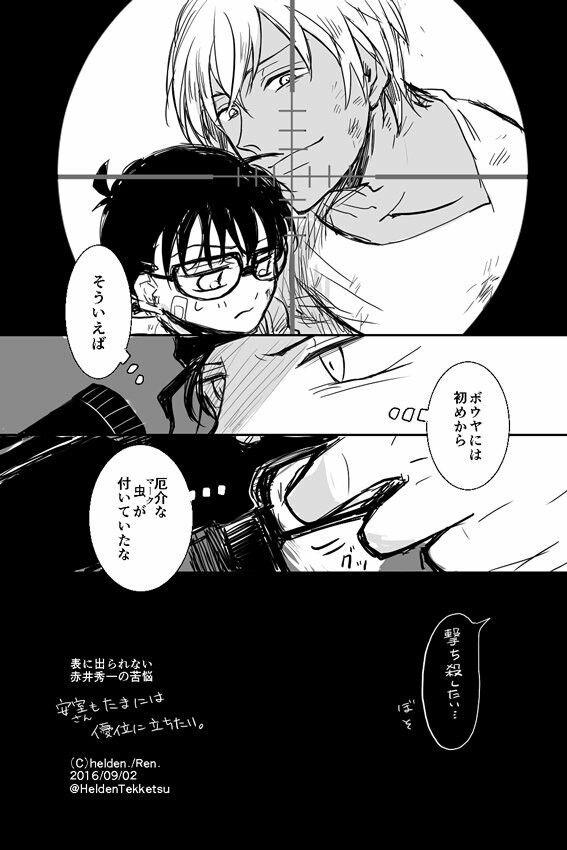 ชูอิจิเธอจะยิงก็ไม่กล้าเพราะโคนันใช่ไหม?^_^