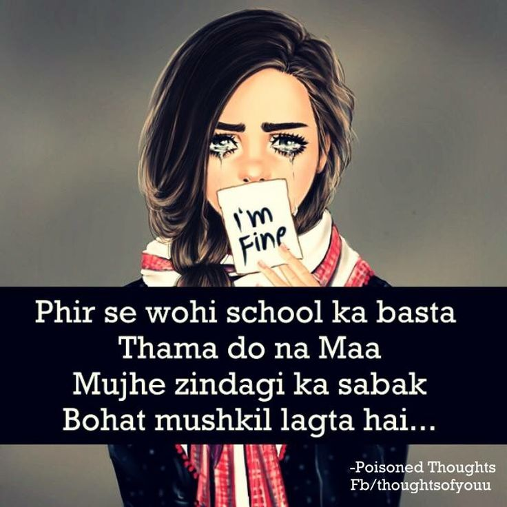 missing school life wallpapers with quotes