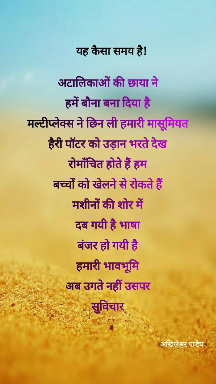 Pin by CHHABI on favourite | Life quotes, Hindi quotes