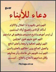 دعاء للابناء Islam Facts Islam Quran Islam Hadith