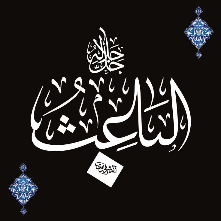 اسم الله جل جلاله الباعث الخطاط محمد الحسني المشرفاوي غفر الله له ولكافة المؤمنين