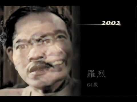 《藝海星沉》半世紀演藝人 - YouTube