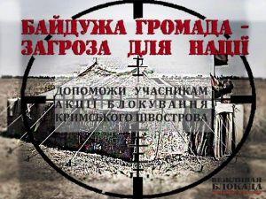 """Акція з блокування Криму: """"Пси режиму"""" облогу зняли і готуються до нової - Офіційний сайт """"Правого сектору"""""""