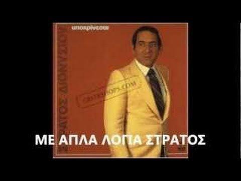 Dionysiou, Stratos - Ypokrinesai     (Υποκρίνεσαι)