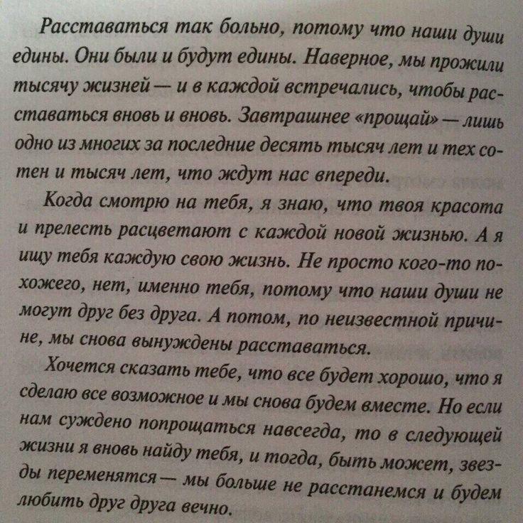 Николас Спаркс. Дневник Памяти