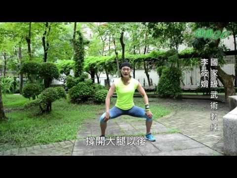 【健康動一動】消除脂肪肝PART2 大馬步練腿肌 - YouTube   Health, Make it yourself, Education