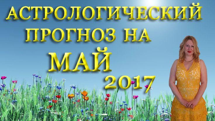 Астрологический прогноз на май 2017.  Ведическая астрология