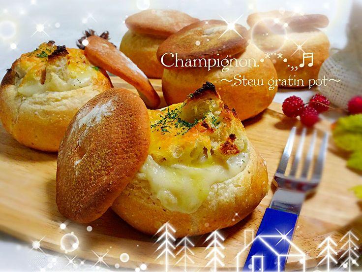Rizmu's dish photo りずむの シャンピニオンでシチューグラタンポットパン | http://snapdish.co #SnapDish #レシピ #みんなでわいわいパーティ料理 #クリスマス #ハードブレッド #シチュー #晩ご飯
