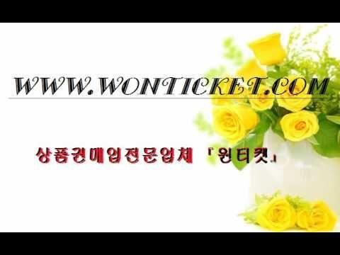 원티켓[wonticket.com]모바일문화상품권현금교환 안전한곳에서판매하세요 빠른입금 원스토어상품권즉시현금화 카카오톡문상매입합니다