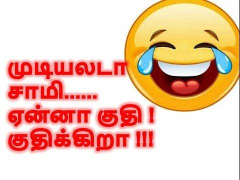 முடியலடா சாமி...... ஏன்னா குதி ! குதி குதிக்கிறா !!! Real Funny Video