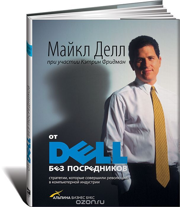 """Книга """"От Dell без посредников. Стратегии, которые совершили революцию в компьютерной индустрии"""" Майкл Делл, Кэтрин Фредман - купить на OZON.ru книгу Direct from Dell: Strategies That Revolutionized an Industry с быстрой доставкой по почте   5-94599-0078-6"""