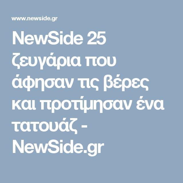 NewSide 25 ζευγάρια που άφησαν τις βέρες και προτίμησαν ένα τατουάζ - NewSide.gr