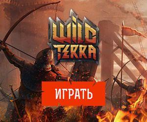 Wildterra