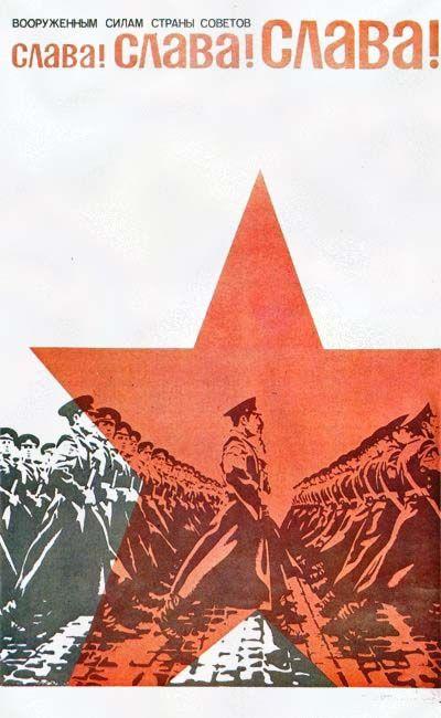 Soviet poster. Плакаты Слава, слава, слава