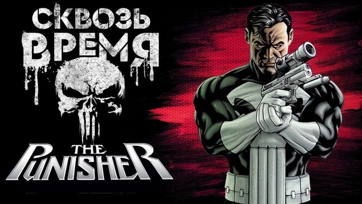 History of the Punisher and all Punisher comics review
