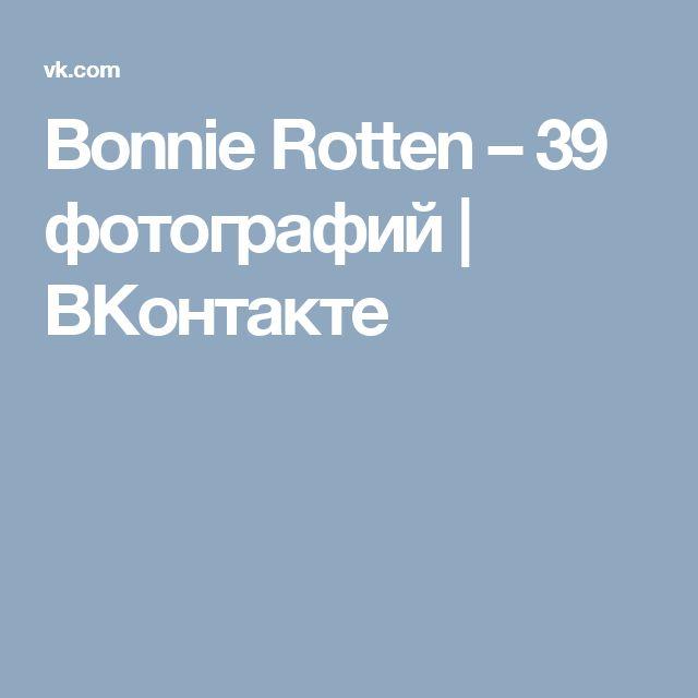 Bonnie Rotten – 39 фотографий | ВКонтакте