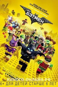 Лего Фильм: Бэтмен смотреть мультфильм онлайн