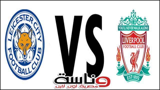 ليفربول اليوم يلعب ضد ليستر سيتي بث مباشر في الدوري الانجليزي Football Club Liverpool