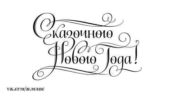 Новогодние надписи для скрапбукинга. Обсуждение на LiveInternet - Российский Сервис Онлайн-Дневников