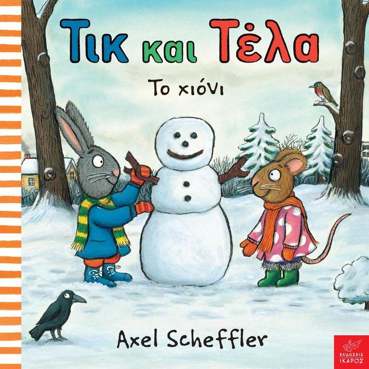 Τικ και Τέλα: Το χιόνι  Ο Τικ κι η Τέλα βγαίνουν έξω να παίξουν στο χιόνι και περνάνε τέλεια. Όταν, όµως, φτάνει η στιγµή να φτιάξουν ένα χιονάνθρωπο, µαλώνουν. ∆ιάβασε πώς καταφέρνουν οι δύο φίλοι να λύσουν τις διαφορές τους σ' αυτή την τρυφερή ιστορία που µαθαίνει στα παιδιά πώς να περνάνε όµορφα µαζί.