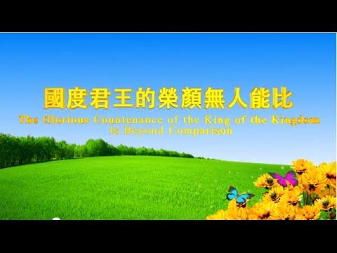"Hymn of God's Word ""The Glorious Countenance of the King of the Kingdom ..."