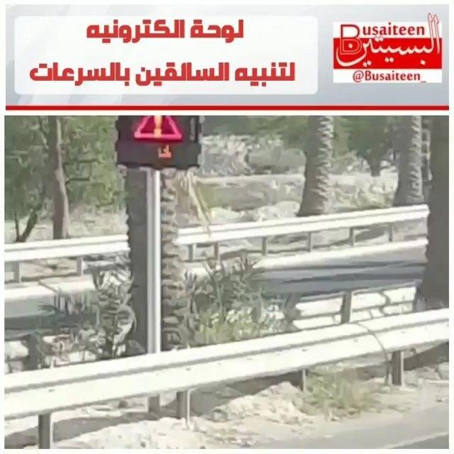 Busaiteen فكرة ممتازة نتمنى أن تتطور الى أن نصل الى الإشارات الرقمية Busaiteen Busaiteen Busaiteen البحرين ال Instagram Video Highway Signs Instagram