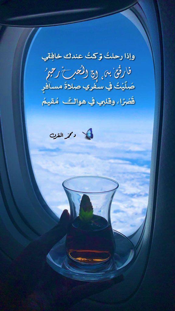 ص ل ي ت في سفري صلاة مسافر قصرا وقلبي في هواك م قيم Islamic Quotes Quran Islamic Quotes Words