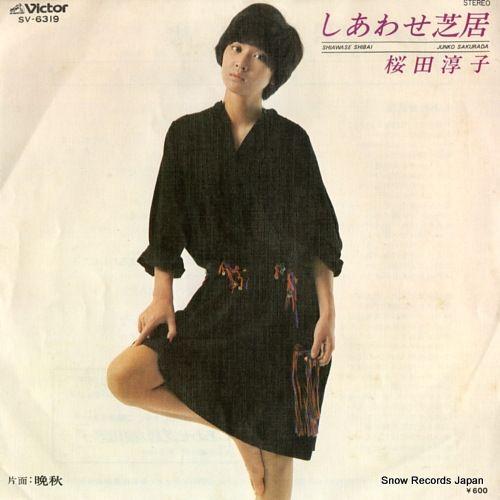 桜田淳子 - しあわせ芝居 のレコード買取ます。中古レコード買取りならスノー・レコードへ。ご不要の中古LPレコード買い取ります。