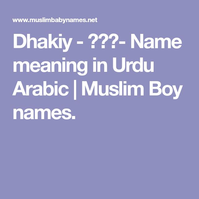 Dhakiy - ذکی- Name meaning in Urdu Arabic | Muslim Boy names.