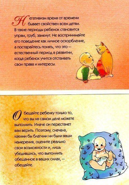 Самые полезные советы для родителей / Моё счастье