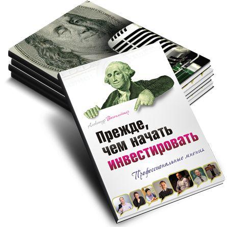 """Концепт и Дизайн обложки для инфопродукта """"Искусство инвестиций / Бесплатная версия"""""""