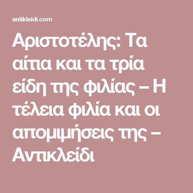 Αριστοτέλης: Τα αίτια και τα τρία είδη της φιλίας – Η τέλεια φιλία και οι απομιμήσεις της – Αντικλείδι