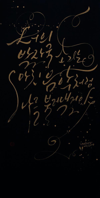 Korean Calligraphy on Behance