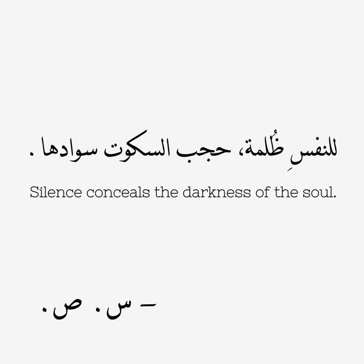 224 Best Images About Arabic Quotes On Pinterest