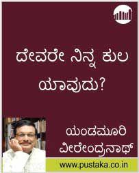 Devare Ninna Kula Yavudu?  - Kannada eBook