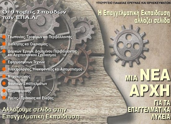 30-09-16 Πλήρης ενημέρωση για το Νέο ΕΠΑΛ για μαθητέςγονείς και εκπαιδευτικούς   30-09-16 Πλήρης ενημέρωση για το Νέο ΕΠΑΛ για μαθητέςγονείς και εκπαιδευτικούς  Στο πλαίσιο της ενημέρωσης εκπαιδευτικώνμαθητών και γονεών για την επαγγελματική εκπαίδευση παρουσιάζονται αποφάσεις που αφορούν τη λειτουργία των ΕΠΑΛ και άλλο χρήσιμο υλικό:ΜαθητέςΠαρουσίαση του Επαγγελματικού ΛυκείουΔιδακτέα  εξεταστέα ύλη των Πανελλαδικώς εξεταζόμενων μαθημάτων της Γ τάξης Ημερήσιων και Δ τάξης Εσπερινών ΕΠΑ.Λ…