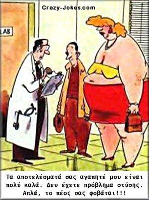 Η #γελοιογραφία της ημέρας!