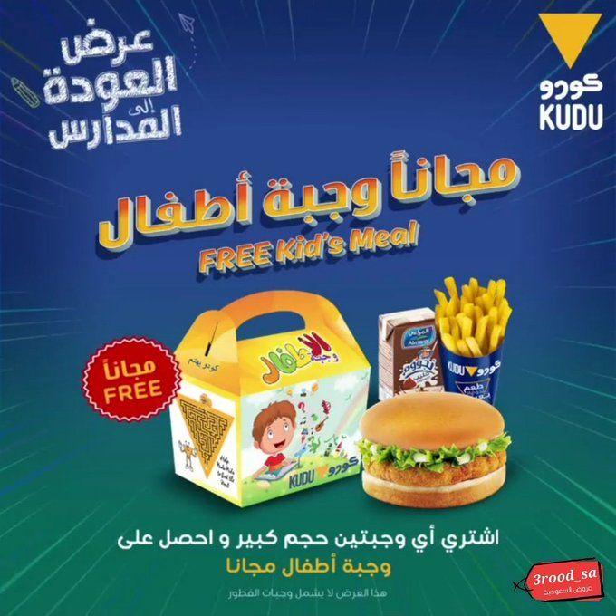 عروض المطاعم عروض مطعم كودو السعودية وجبة اطفال مجانا عند شراء وجبتين حجم كبير عروض اليوم Free Kids Meals Kids Meals Meals