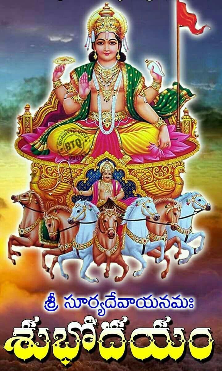 God Good Morning Images In Telugu