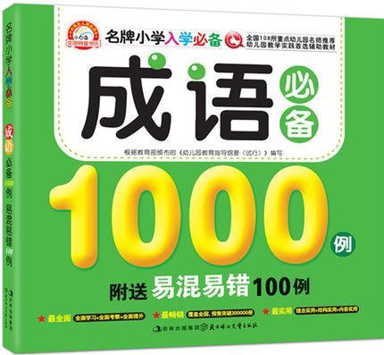 1000 Chinese character idioms pinyin book for Chinese beginners and kids with explanation picture easy to learn Chinese idioms